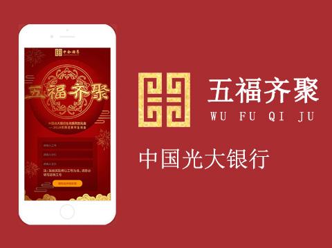 五福齐聚-微信小程序项目设计