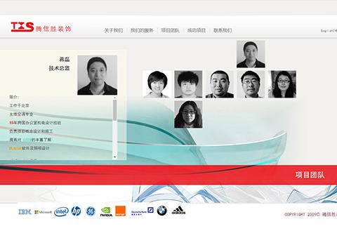 腾信胜装饰-网站开发