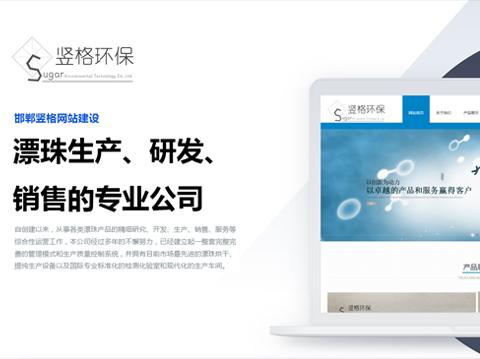 竖格-网站设计