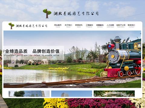 青鹏园艺-网站开发